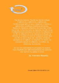 Ο Πλούτος της Λευκής Βίβλου του Παραδείσου Σειρά: Εν Λευκώ En Lefko 4 ebook