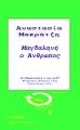 Μαγδαληνή, ο Άνθρωπος. Σειρά: Εν Λευκώ En Lefko 6 ebook