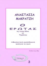 Ο Έρωτας της Λευκής Βίβλου του Παραδείσου ebook Σειρά Εν Λευκώ En lefko 3
