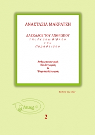 Δάσκαλος του Ανθρώπου της Λευκής Βίβλου του Παραδείσου.  Σειρά Εν Λευκώ En Lefko 2 E-book