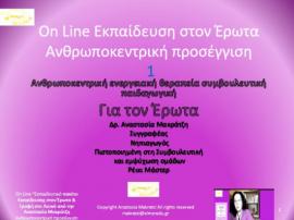 On Line Εκπαιδευτικό Πακέτο Εκπαίδευσης στον Έρωτα