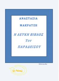 Η Λευκή Βίβλος του Παραδείσου Σειρά Εν Λευκώ 1 Paperback