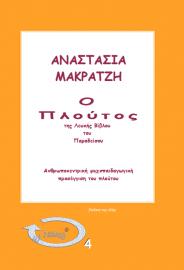 Ο Πλούτος της Λευκής Βίβλου του Παραδείσου Σειρά: Εν Λευκώ En Lefko 4